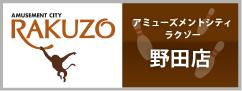 アミューズメントシティラクゾー野田店