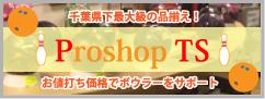 千葉県下最大級の品揃え!Proshop TS お値打ち価格でボウラーをサポート