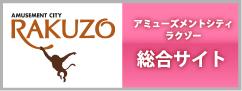 アミューズメントシティラクゾー総合サイト