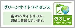 グリーンサイトライセンス当WebサイトはCO2削減に貢献しています。