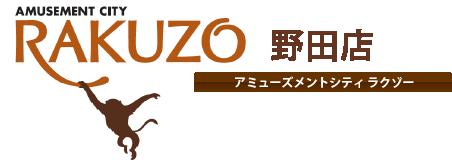 アミューズメントシティ ラクゾー 野田店