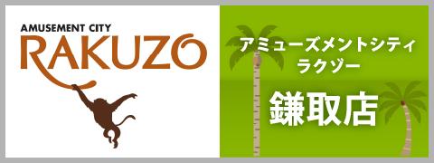 アミューズメントシティラクゾー鎌取店