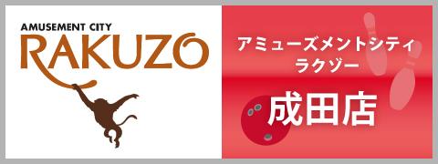 アミューズメントシティラクゾー成田店